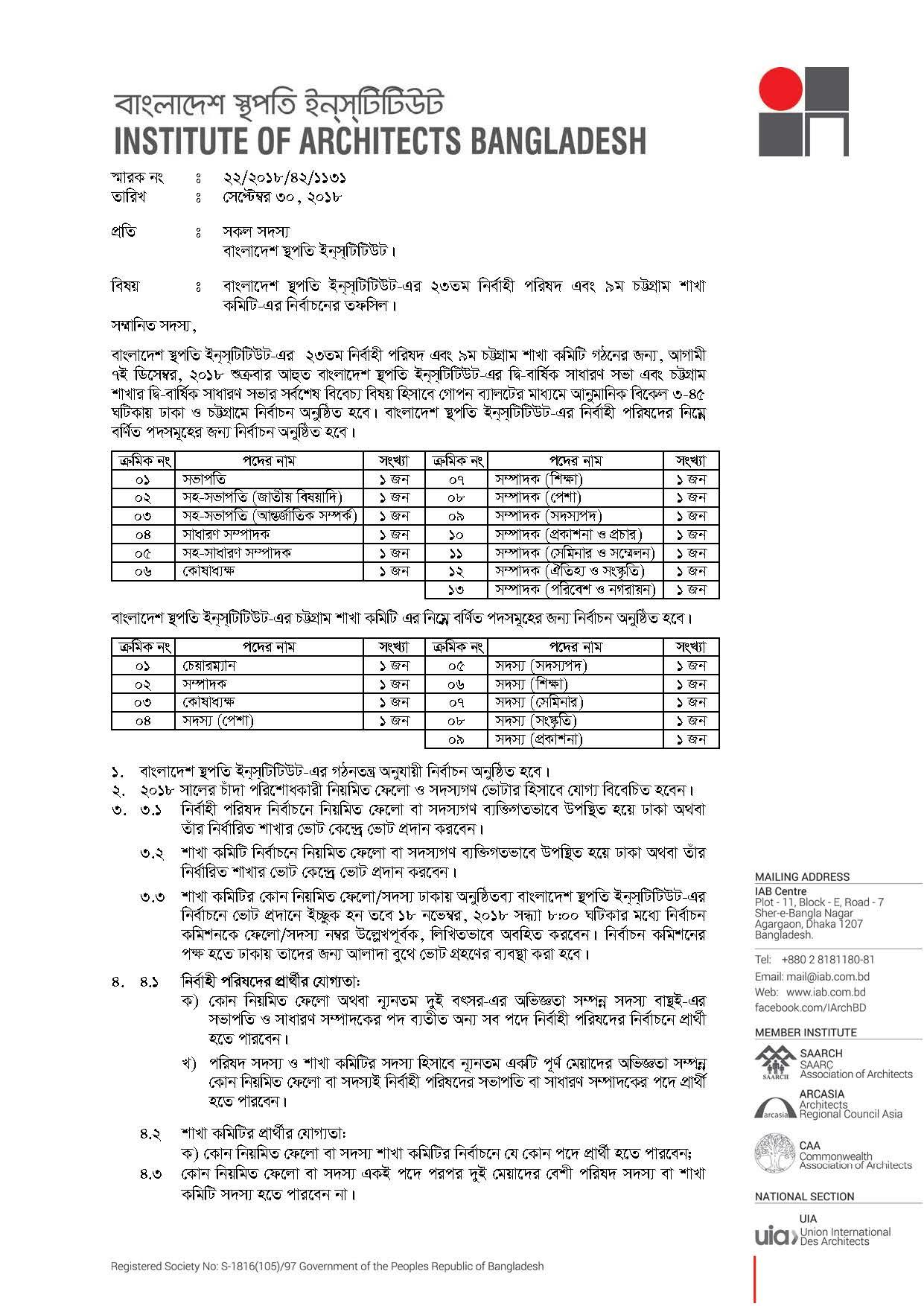 IAB - Institute of Architects Bangladesh | News